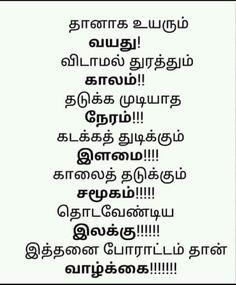 Tamil Kavithai Life Kavithai Vazhkai Kavithaigal Tamil