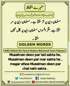 Allah Quotes, Muslim Quotes, Hindi Quotes, Wisdom Quotes, Islamic Quotes, Quotations, Qoutes, Deep Words, True Words