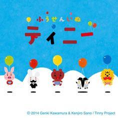 NHKでやっている「ふうせんいぬのティニー」 ちょっとシュールで意外と他のキャラもかわいい。