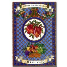 Happy New Year Shana Tova - Son - 12 Greeting Cards and Envelopes Per Order