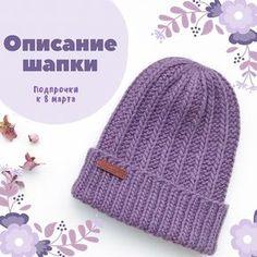 Crochet hat winter stitches 53 Ideas for 2019 Baby Knitting Patterns, Crochet Blanket Patterns, Crochet Shawl, Knitting Designs, Knitting Projects, Crochet Baby Beanie, Knit Beanie Hat, Beret, Cable Knitting