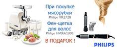 Фен-щетка в подарок! http://af.gdeslon.ru/ck/422a2b4b544779b769efb4c00b1be85f13915302/209295  Магазин: tehnostudio.ru  Начало акции: 02 августа 2016 Конец акции: 31 августа 2016 Тип: подарок к заказу  Описание: Фен-щетка в подарок! При покупке мясорубки Philips HR2728 фен-щетка Philips HP8661/00 в подарок. Количество подарков ограничено. http://af.gdeslon.ru/ck/422a2b4b544779b769efb4c00b1be85f13915302/209295