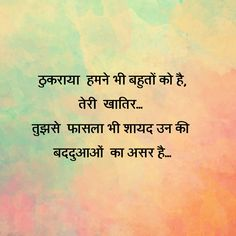 Love Whats app Status, Love Status, Love Quotes quotes in hindi Love Quotes & Status Hindi Quotes Images, Shyari Quotes, Hindi Quotes On Life, Motivational Quotes In Hindi, Truth Quotes, Hindi Qoutes, Marathi Quotes, Life Quotes, Heart Touching Love Quotes