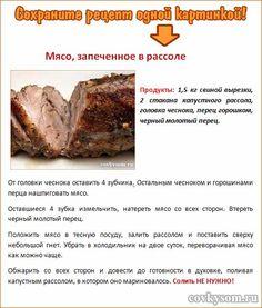 рецепт мяса в рассоле