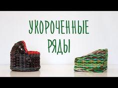 В этом видео показаны основные принципы пользования таким приёмом плетения как укороченные ряды. Он позволяет менять высоту стенок плетения, выплетая плавные...