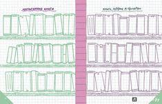 Иллюстрация 19 из 19 для Читательский дневник | Лабиринт - книги. Источник: Лабиринт