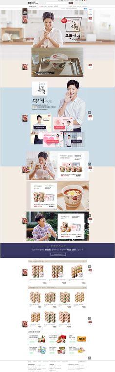Web Layout, Layout Design, Food Design, Event Design, Korean Design, Event Page, Web Design Inspiration, Interactive Design, Page Design