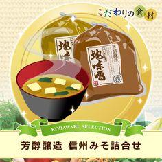 【オススメ商品 No.03】 四季を感じ、大自然に抱かれじっくり熟成された信州味噌は、味わい深く香り豊かで日本人になじみ深い懐かしい味がお楽しみ頂けます。