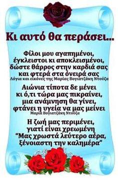 Greek Quotes, Mom, Decor, Good Morning, Decoration, Decorating, Mothers, Deco