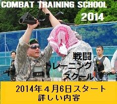 We offer survival sport center,Military Crawl Under Training, paintball, rappelling training center and  military training center in Japan, And also provide online paintball services in affordable prices. @ http://bit.ly/1BxpSZ7