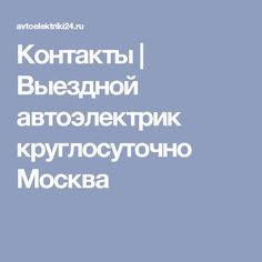 Контакты | Выездной автоэлектрик круглосуточно Москва