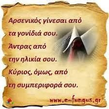 Advice Quotes, Wise Quotes, Motivational Quotes, Greek Quotes, True Words, Food For Thought, Good To Know, Stress, Wisdom