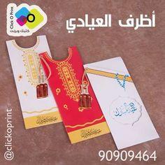 اظرف العيد.. #الكويت #كويت #هدية #طباعة #فنتق #فناتق #كليك_وبرنت #clickoprint #gift #personalize #print #unique #رمضان #قرقيعان #واتساب #عيد #عيادي