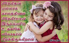 Tamil Christian Wallpapers: Friendship Tamil Bibleverse Wallpaper