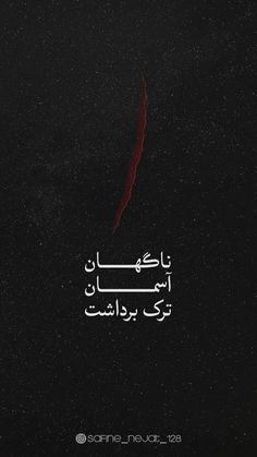Don't Care Quotes, Bio Quotes, Words Quotes, Islamic Images, Islamic Pictures, Islamic Quotes, Me Time Quotes, Cute Kids Pics, Sad Texts