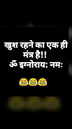 😂😂 ye mantra hamesha upyog krna chahiy e Hindi Good Morning Quotes, Funny Quotes In Hindi, Hindi Quotes Images, Desi Quotes, Funny Attitude Quotes, Good Thoughts Quotes, Sarcastic Quotes, Jokes Quotes, Funky Quotes