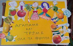 Χαρούμενες φατσούλες στο νηπιαγωγείο: ΦΡΟΥΤΟΕΒΔΟΜΑΔΑ