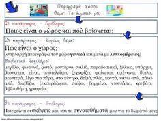 Greek Language, Writing Activities, Study, Templates, Learning, School, Studio, Stencils, Greek