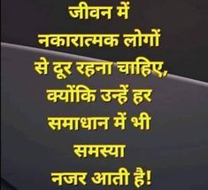 Hindi Quotes On Life, Gulzar Quotes, Captions, Inspirational Quotes, Thoughts, Motivation, Feelings, Logos, Massage
