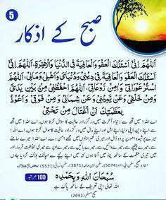 Islamic Dua, Islamic World, Hadith Quotes, Quran Quotes, Allah Islam, Islam Quran, Shab E Qadr, Morning Dua, Quran Pak