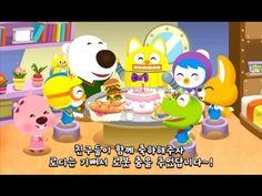 [HD] 생일축하 with Pororo game 宝露露,Popolo, Пороро, ポロロ,เกาหลี
