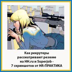 Вас ждет экскурсия по личным кабинетам работодателей  на hh.ru и superjob. Вы увидите, как выглядят ленты с откликами соискателей, узнаете, откуда приходят приглашения на интервью и как открыть резюме, оставив отклик непросмотренным...  http://hr-praktika.ru/blog/jobsearch/7hh-sj-screens/