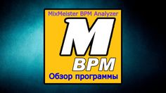MixMeister BPM Analyzer: Как быстро узнать количество BPM в песне