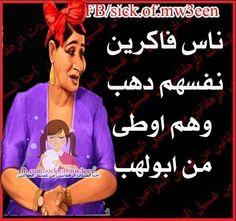 انطم Ex Quotes, Famous Quotes, Wisdom Quotes, True Quotes, Arabic Memes, Arabic Funny, Funny Arabic Quotes, Funny Images, Funny Pictures
