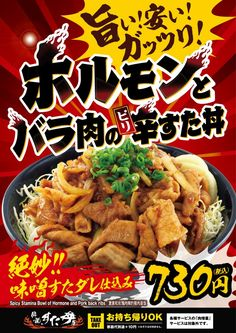 Spicy rice bowl with hot and cold meat – About Healthy Meals Food Menu Design, Food Poster Design, Spicy Recipes, Chicken Recipes, Healthy Recipes, Pork Back Ribs, Japanese Menu, Food Promotion, Spicy Rice