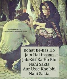 Bohot bebas ho jata hai insaan jab kisi ka ho bhi nahi sakta aur use kho bhi nhi skta❤❤ Mohabbat_tumse_nafrat_hai Secret Love Quotes, Sad Love Quotes, Romantic Love Quotes, Missing Quotes, Muslim Love Quotes, Love Shayri, Alone Quotes, Love Truths, Memories Quotes