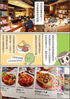 【台北大直】庫卡咖啡 KOOKA COFFEE.崇尚地球綠色環保的無肉咖啡店