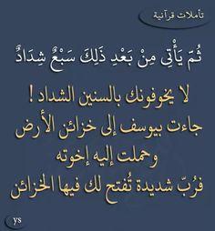 Allah, Arabic Typing, Jamel, Learning Arabic, Holy Quran, Islam Quran, Optimism, Verses, Writing