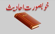 Beautiful Hadees in Hindi/ Urdu Islamic Information, Beautiful
