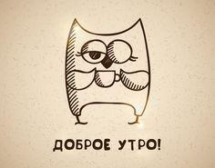 добрая сова рисунок: 13 тыс изображений найдено в Яндекс.Картинках