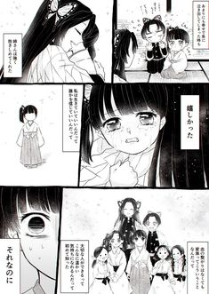 Familia Anime, Anime Monsters, Rwby Anime, One Piece Ace, Manga Quotes, Slayer Anime, Kirito, Anime Demon, Seven Deadly Sins
