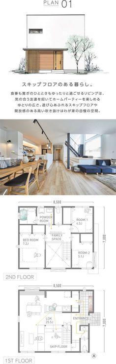 スキップフロア 間取り Japan House Design, Family Bed, Dream House Plans, Japanese House, 2nd Floor, Architect Design, Facade, Entrance, Sweet Home