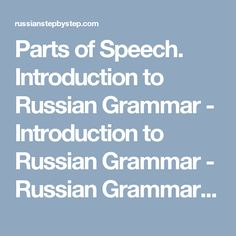 Parts of Speech. Introduction to Russian Grammar - Introduction to Russian Grammar - Russian Grammar - Russian Step By Step Books Natasha Alexandrova