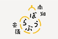 MInamihata Boubura logo: Art Direction, Design by Seiichi Maesaki #Logo