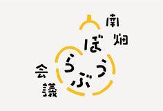 boburalogo : Art Direction, Design by Seiichi Maesaki #Logo