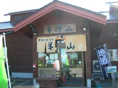 羊蹄山 (倶知安町その他/そば)★★★☆☆3.46 ■予算(夜): ~¥999