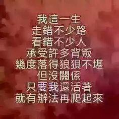 只要还活着 Wisdom Quotes, Life Quotes, Chinese Quotes, Emoji Wallpaper, Good Morning Quotes, Favorite Quotes, Philosophy, Language, Sayings