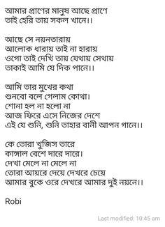 """"""" (Bengali) - by Rabindranath Tagore Rabindranath Tagore Poem, Bengali Poems, Kali Goddess, Kolkata, Life Quotes, Poetry, Math Equations, Patterns, Quotes About Life"""