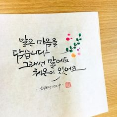One's feelings can be put into words. That's why just one remark can give off warmth. Caligraphy, Calligraphy Art, Korean Quotes, Typography, Lettering, Cool Words, Poems, Wisdom, Messages