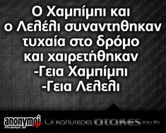 Funny Times, Sarcastic Quotes, Out Loud, Just For Laughs, Funny Photos, Puns, Wise Words, Greek, Jokes