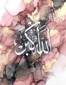 Arabic Calligraphy Art, Arabic Art, Islamic Images, Islamic Pictures, Islamic Posters, Islamic Paintings, Islamic Quotes Wallpaper, Arabic Design, Islamic Wall Art