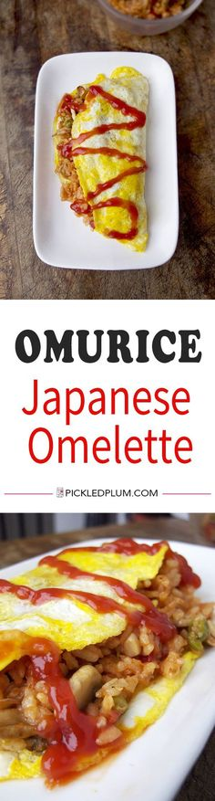 Omurice - Try this Japanese classic dish of ketchup flavored fried rice wrapped in an omelet. Delicious, kid friendly and ready in 15 minutes! Recipe, eggs, omelette, Japanese, rice | pickledplum.com