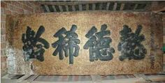 Image result for 匾额