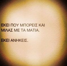 greek quotes Sex Quotes, Book Quotes, Words Quotes, Life Quotes, Funny Quotes, Big Words, Greek Words, Love Words, Meaningful Quotes