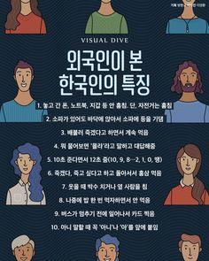 Korean Phrases, Human Emotions, Mbti, Drawing Tips, Life Skills, Funny Photos, Funny Jokes, Haha, Life Hacks