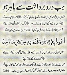 Islamic Quotes On Marriage, Islamic Love Quotes, Islamic Phrases, Islamic Messages, Islamic Dua, Quran Quotes Love, Quran Quotes Inspirational, Islam And Science, Ramadan Prayer